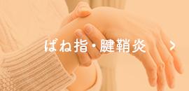 ばね指・腱鞘炎