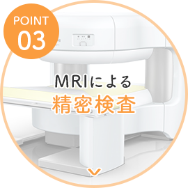 MRIによる精密検査